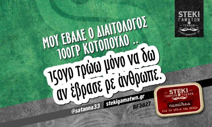 Μου έβαλε ο διαιτολόγος  @satanna33 - http://stekigamatwn.gr/f3827/