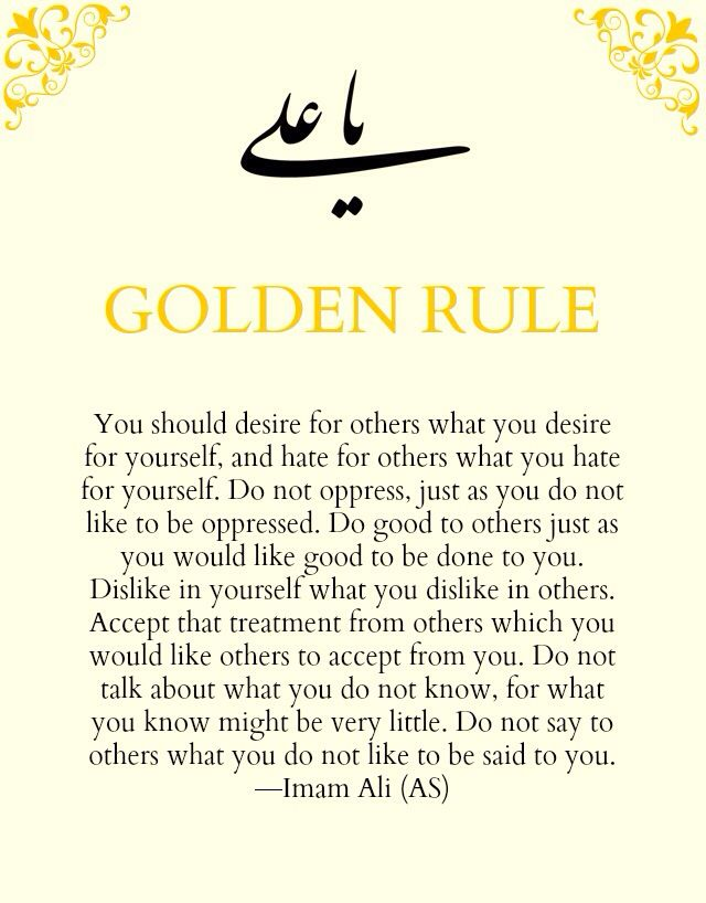 Golden Rule.