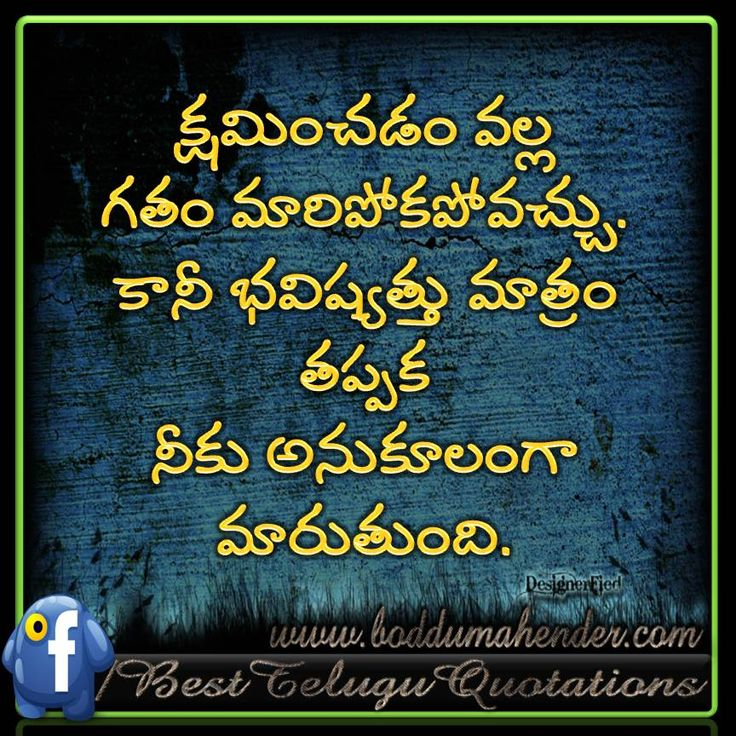 collected n created by BODDU MAHENDER http://teluguquotes4u.blogspot.in  www.boddumahender.com