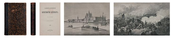 Букинистический аукцион №47 Антикварные книги, старинные карты, фотографии…