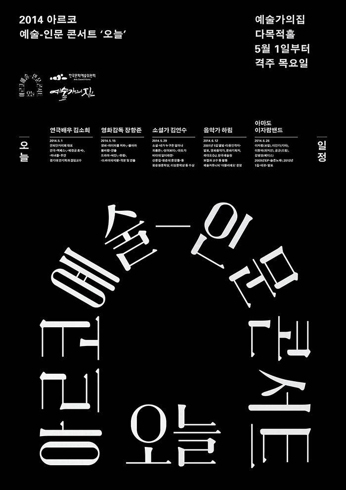 아르코 인문–예술 콘서트 - shin, dokho