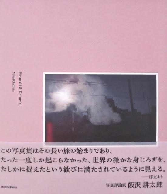 Einmal Ist Keinmal by Mika Mitamura