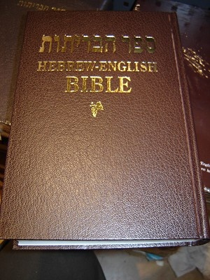 Hebrew English Bilingual Bible 63DI / The Holy Scriptures in Hebrew and English / Jerusalem 2006 / NKJV - Modern Hebrew / Diglot Holy Bible