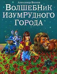 «Волшебник Изумрудного города» — Александр Волков