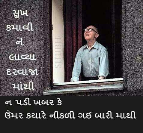 Gujarati quotes