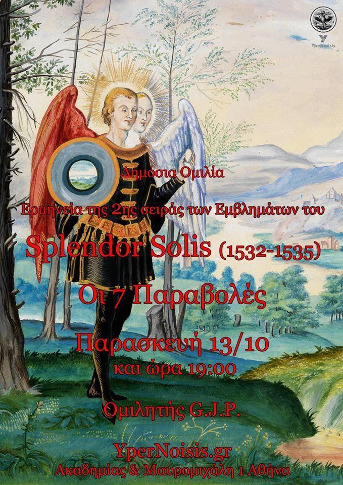 Splendor Solis (Το Μεγαλείο του Ήλιου) 2 με τον Γρηγόρη Παπαδόπουλο