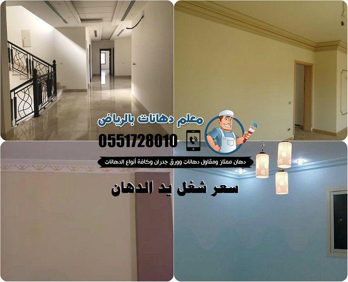 سعر شغل يد الدهان العادي بالرياض 0551728010 Home Decor Decals Home Decor Decor
