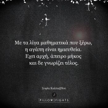 Γιώργος Πατούλης | Pillowfights.gr