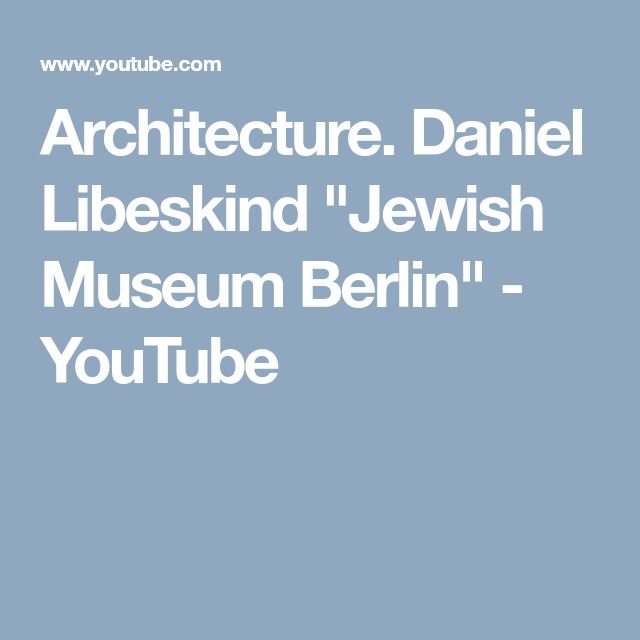 "Architecture. Daniel Libeskind ""Jewish Museum Berlin"" - YouTube"