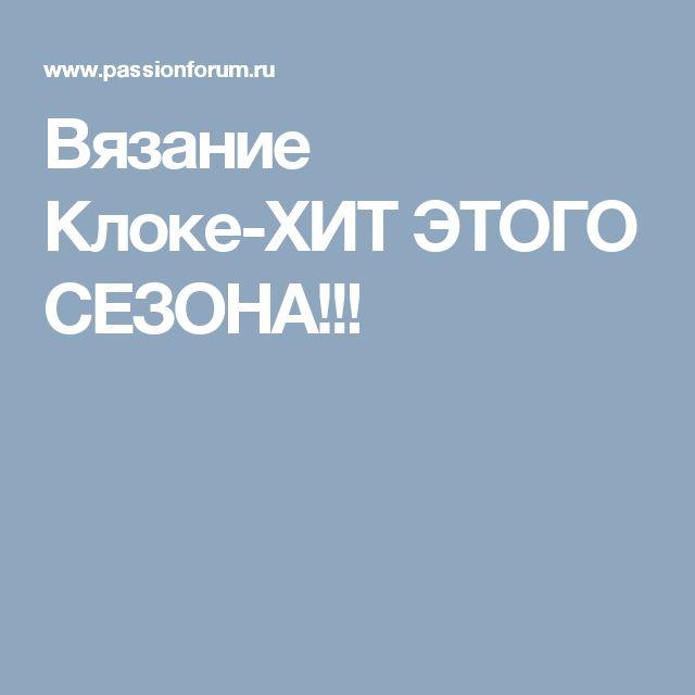 Вязание Клоке-ХИТ ЭТОГО СЕЗОНА!!!