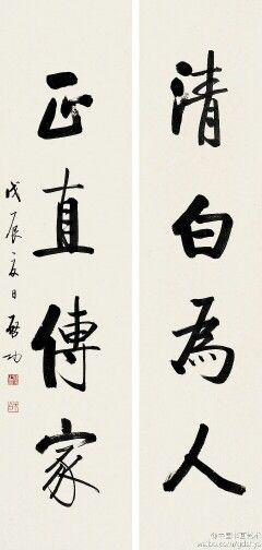 """启功 戊辰(1988年)作《行书四言联》--- """"清白为人,正直传家。"""""""