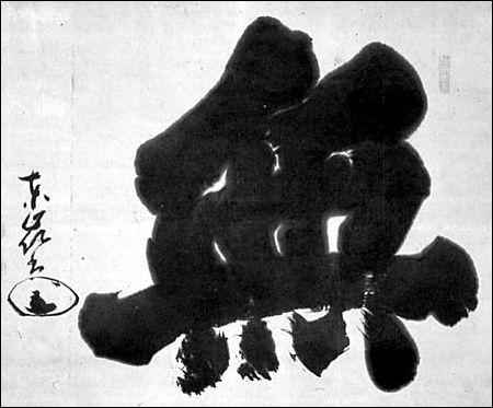 Mu (Nothingness) by Torei Enji (1721- 1792).