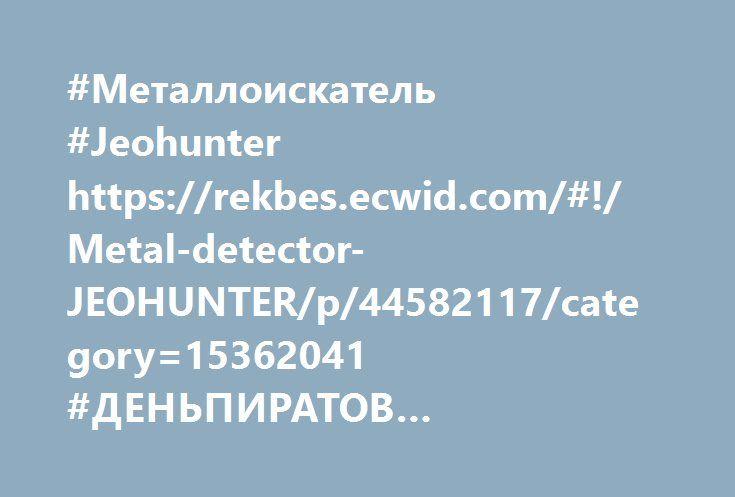 https://twitter.com/i/web/status/816648109371654147  #Металлоискатель #Jeohunter https://rekbes.ecwid.com/#!/Metal-detector-JEOHUNTER/p/44582117/category=15362041 #ДЕНЬПИРАТОВ #Калининграда #BestFanArmy #МинобороныРФ…