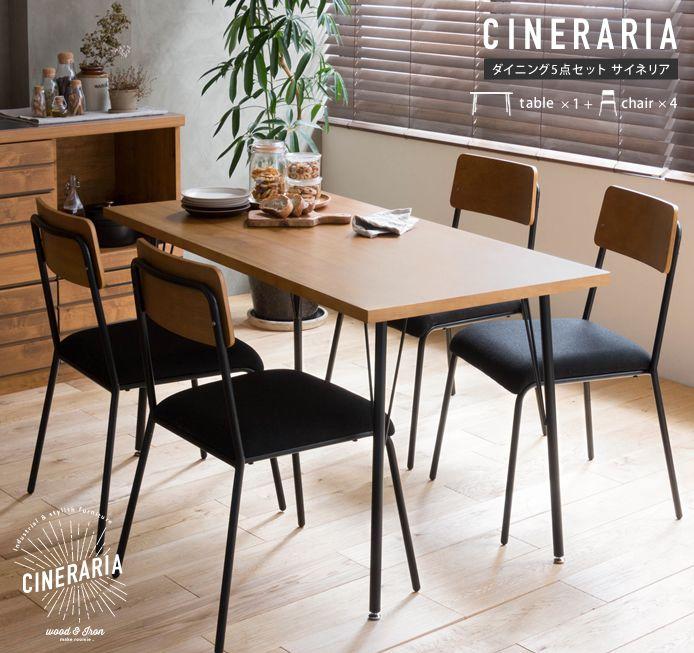 あたたかみのある木材とアイアンを絶妙なバランスで仕上げた、スタイリッシュな「CINERARIA(サイネリア)」シリーズ。4人で使えるダイニング5点セットです。