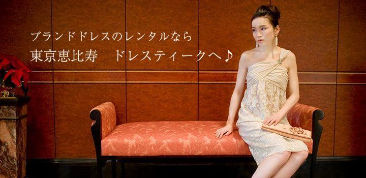 結婚式・パーティードレス レンタル | ドレスティーク 東京 恵比寿