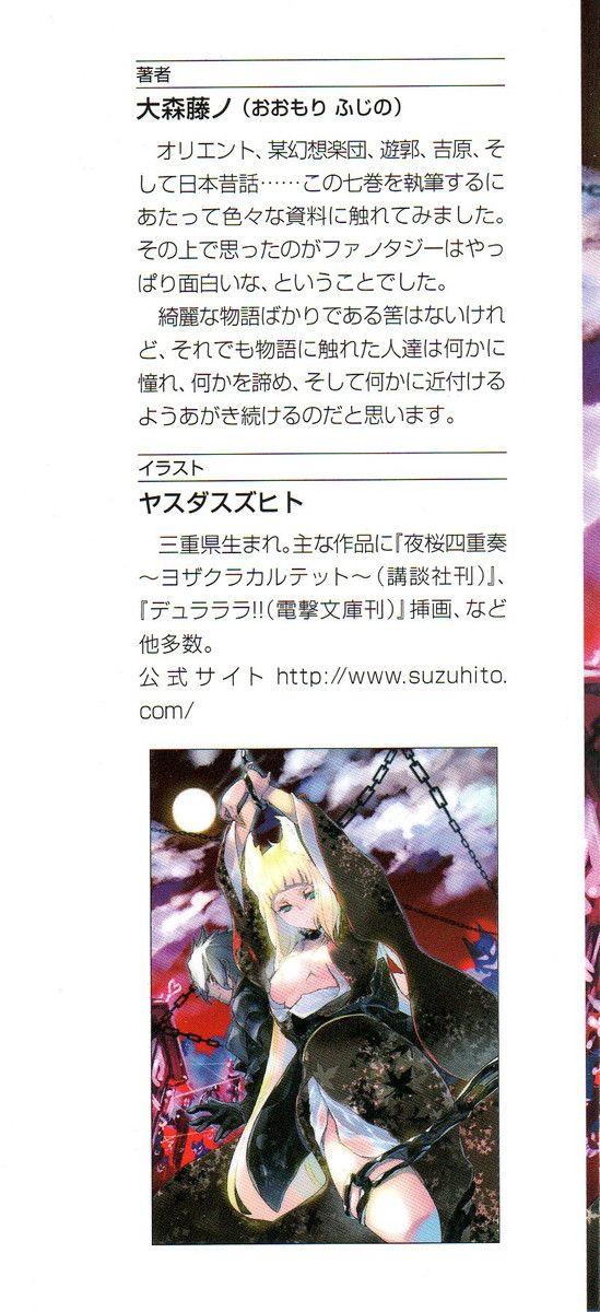 BZland - International Manga Website - [Suzuhito Yasuda&OOMORI Fujino] Dungeon ni Deai o Motomeru no wa Machigatte Iru Darou ka Vol.7 [RAW] Volume 7