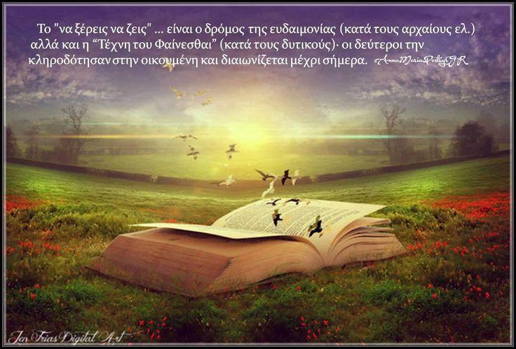"""Το """"να ξέρεις να ζεις"""" … είναι o δρόμος της ευδαιμονίας (κατά τους αρχαίους ελ.) αλλά και η """"Τέχνη του Φαίνεσθαι"""" (κατά τους δυτικούς)· οι δεύτεροι την κληροδότησαν στην οικουμένη και διαιωνίζεται μέχρι σήμερα. #AnnaMariaPoetryGr   #να_ξέρεις_να_ζεις #savoir_vivre  AnnaMariaPoetryGr, να ξέρεις να ζεις , savoir vivre o.jpg (1489×1009)"""