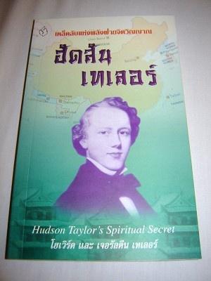 Thai Language version Hudson Taylor's Spiritual Secret Thailand 198 pages Aut...