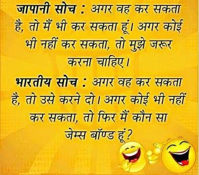 Funny Hindi Jokes, Latest Hindi Jokes,Comedy Jokes, Funny Chutkule, Funny Jokes Funny, Santa Banta Jokes, Funny Shayari, Funny SMS in Hindi, Husband Wife Jokes, Indian Jokes,Teacher Student Jokes, WhatsApp Messages
