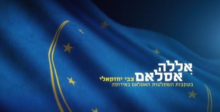 Documentar israelian despre islamizarea Europei – episodul 2 – Legea lui Allah (subtitrat în românește) | În Linie Dreaptă