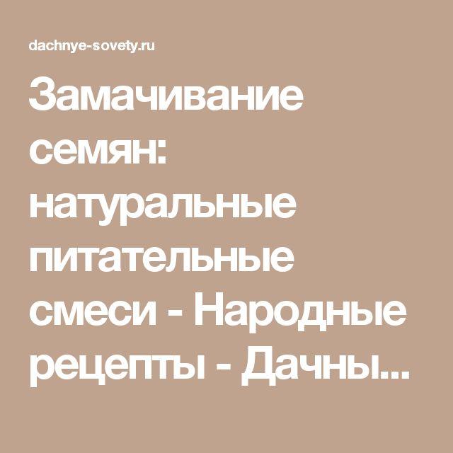 Замачивание семян: натуральные питательные смеси - Народные рецепты - Дачные советы.ру