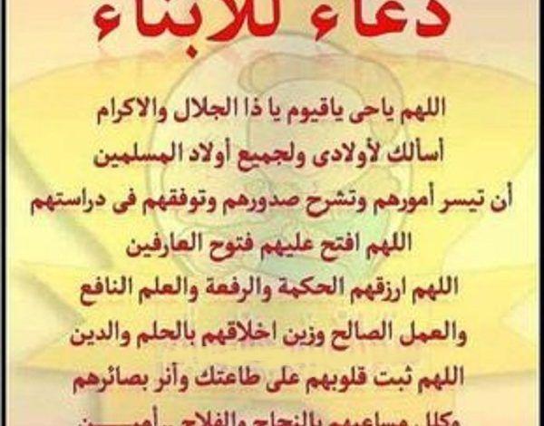دعاء لحفظ الابناء من العين Romantic Love Quotes Duaa Islam Quotes
