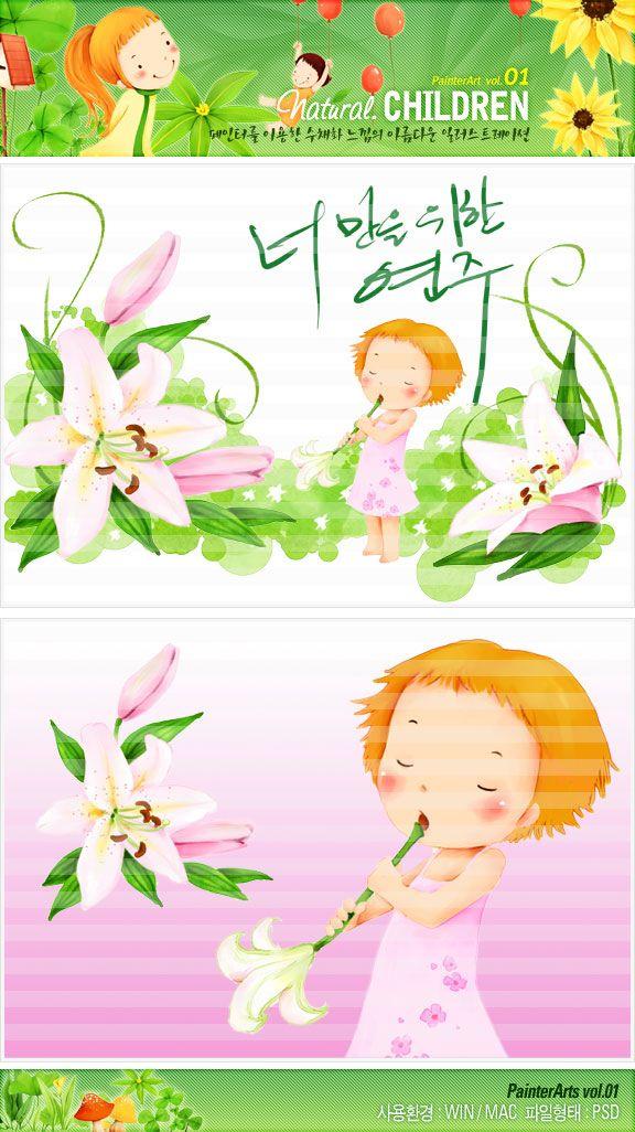 사람, 식물, 여자, 어린이, 꽃, 자연, 일러스트, freegine, 소녀, 친환경, 풀잎, 연주, 풀피리, 에프지아이, FGI, pai001 #유토이미지 #프리진 #utoimage #freegine 3876546