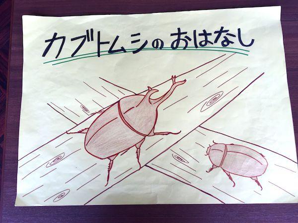 ホテル五龍館の夏休みの大ヒット商品カブトムシ捕りプラン よくボクのセミナーや書籍で紹介している、長野県白馬の「…