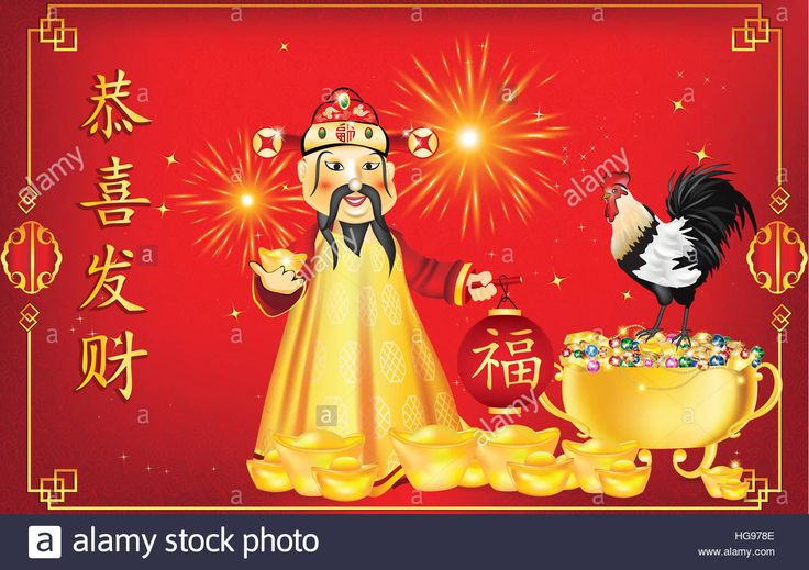 Download this stock image: Business printable Chinese New Year of Rooster 2017 printable greeting card. - HG978E from Alamy's library of millions of high resolution stock photos, illustrations and vectors.