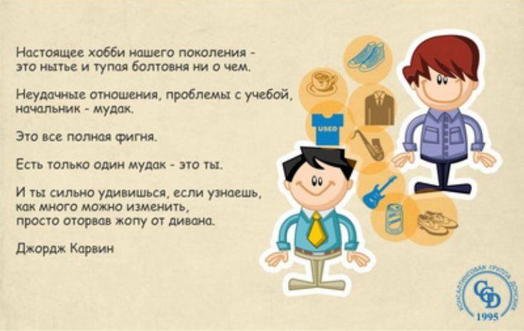 Время оторвать ж*пу от дивана by Андрей Донских via slideshare