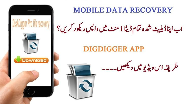 How to Recover Deleted Files OF Android Mobile In urdu/Hindi Video