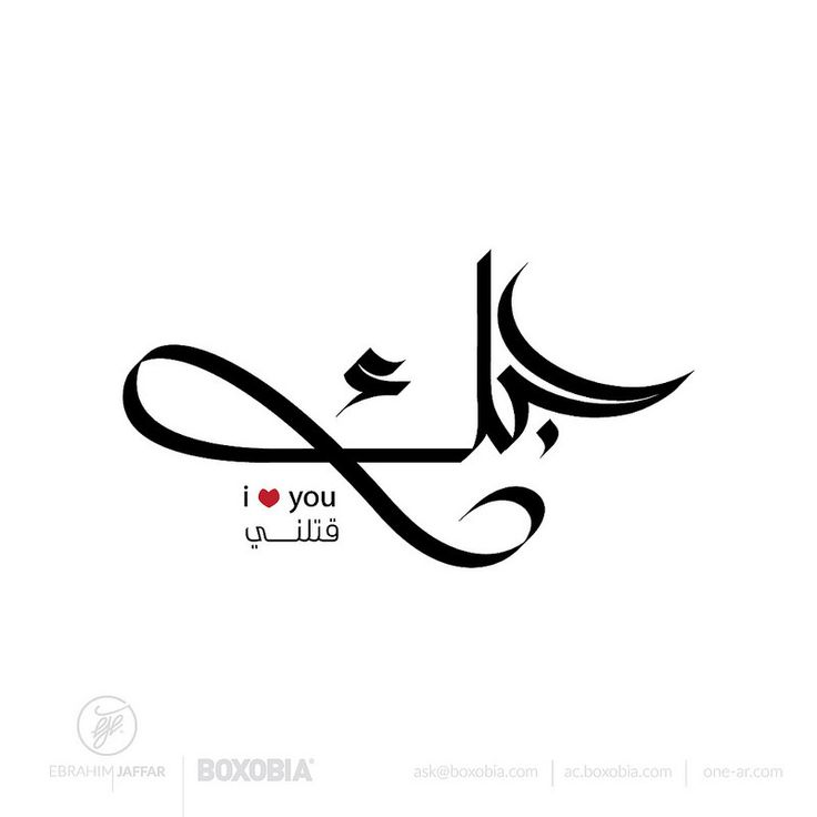 17 Best Images About My Arabic Calligraphy On Pinterest