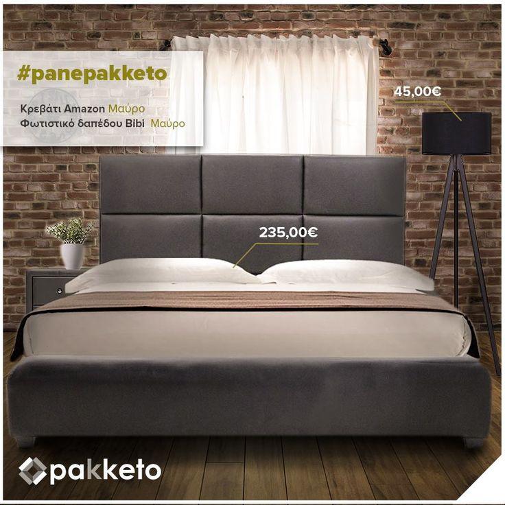 """Νέα χρονιά-νέα κρεβατοκάμαρα! Διπλό κρεβάτι """"Amazon"""" και επιδαπέδιο φωτιστικό """"Bibi"""", #panePakketo για να μεταμορφώσουν την κρεβατοκάμαρά σου στο πιο μοντέρνο και cozy δωμάτιο του σπιτιού. Θα τα βρεις εδώ http://bit.ly/pakketo_KrevatiAmazon και εδώ http://bit.ly/pakketo_PhotistikoBibi"""