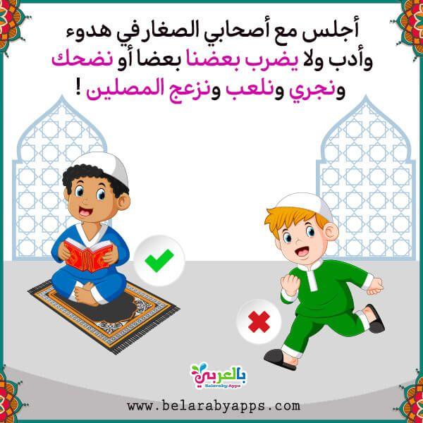 بطاقات تعليم آداب المسجد للأطفال أداب الصلاة في المسجد بالعربي نتعلم Flashcards Activities For Kids Workout Videos