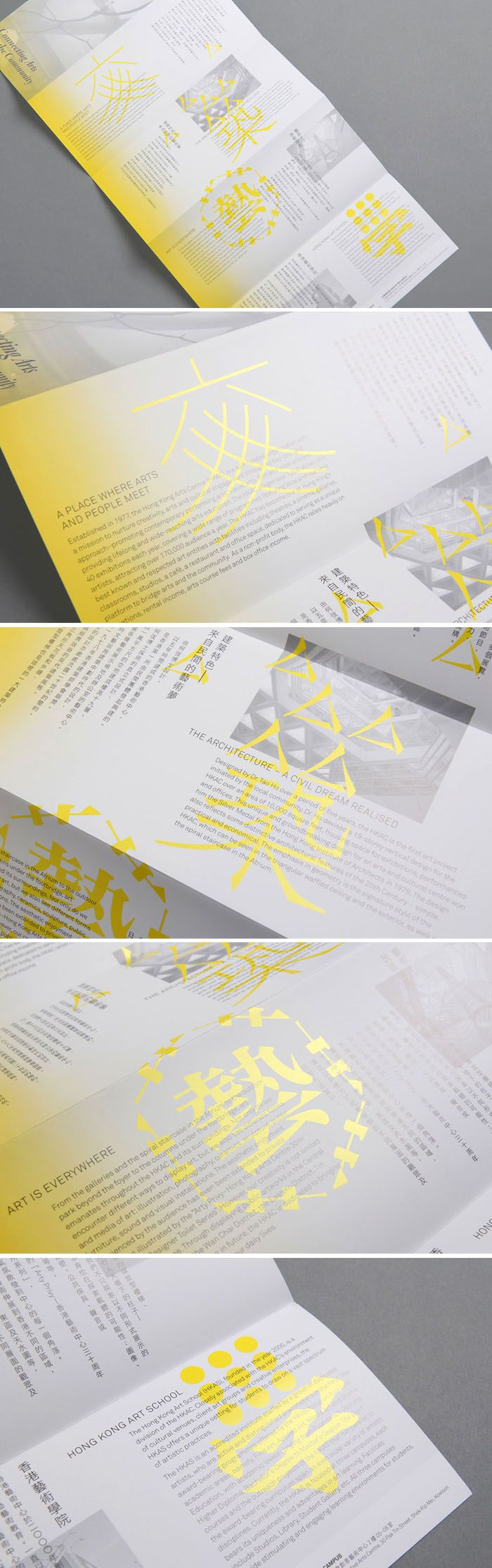 香港藝術中心 HKAC leaflet | Trilingua 叄語, 2011  - Love the use of colour gradient, and interposition of the symbols