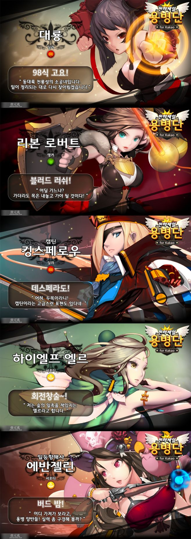 """Hàn Quốc trò chơi di động """"nhóm đầu tiên đánh thuê"""" - nguồn tài nguyên du lịch tay - vi ..."""