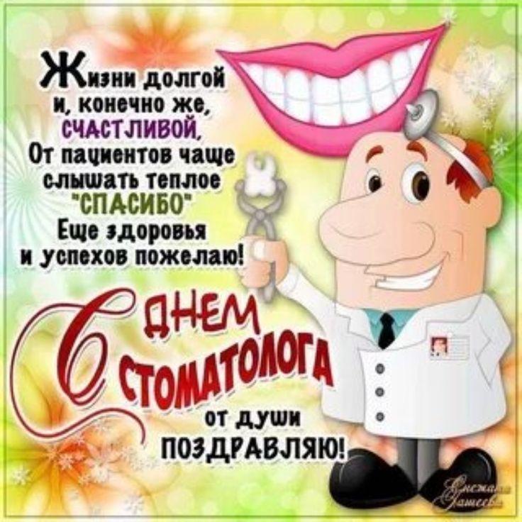 Стоматология открытки