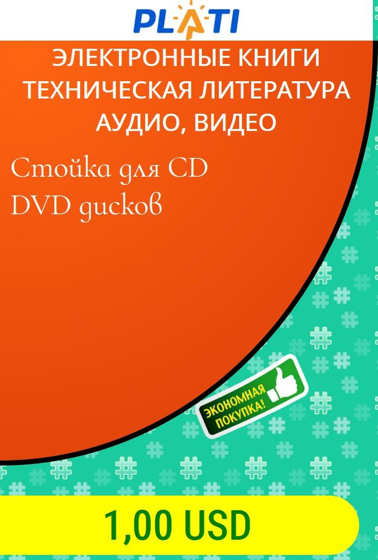 Стойка для CD DVD дисков Электронные книги Техническая литература Аудио, видео