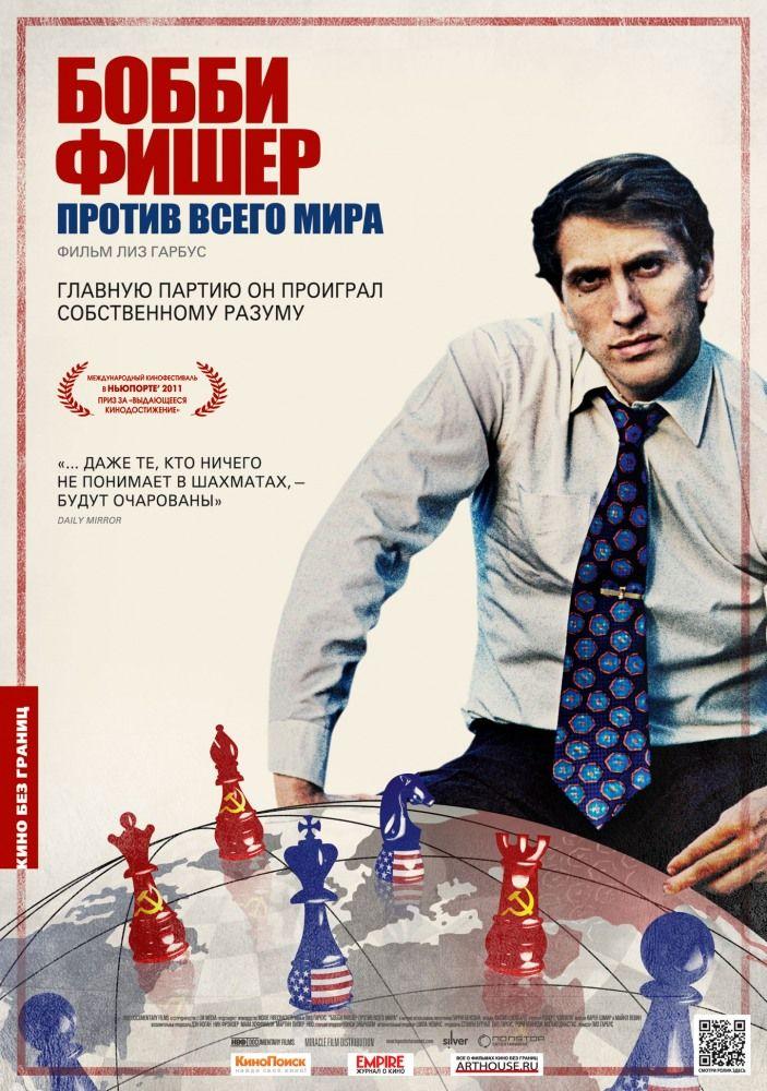 Бобби Фишер против всего мира (Bobby Fischer Against the World)