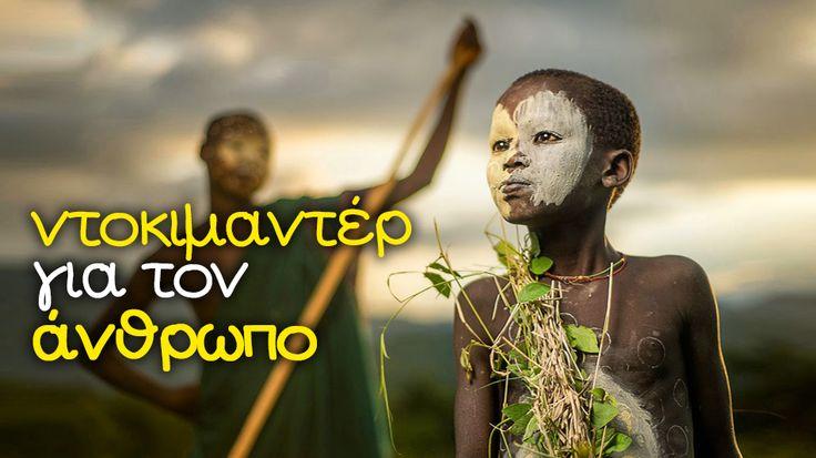 Παιδί και Cinema: Ντοκιμαντέρ για τον Άνθρωπο
