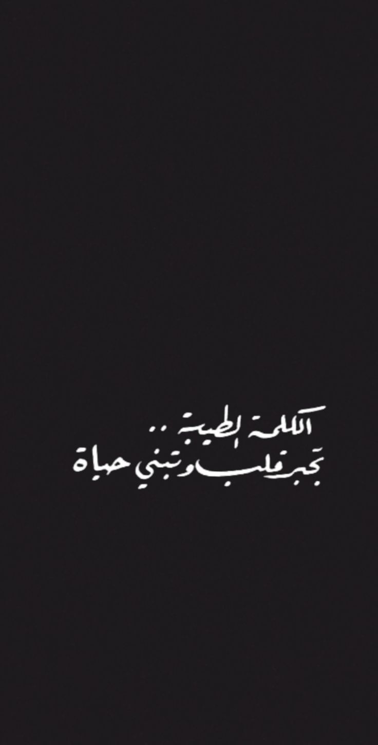 Untitled Happy Quotes Smile Love Quotes Wallpaper Beautiful Arabic Words