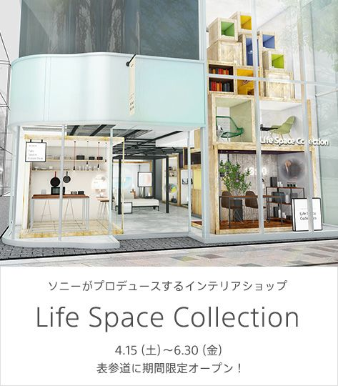 Life Space UXについて | Life Space UX | ソニー