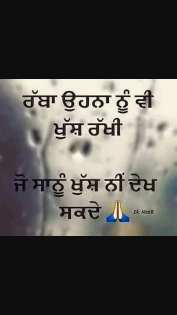 Punjabi Sad Quote: 19 Best Raman Images On Pinterest