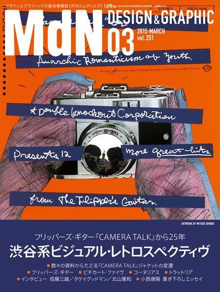 思いついたようにMdN3月号(2/6発売)の表紙を宇宙初大公開! 特集「渋谷系ビジュアル・レトロスペクティヴ フリッパーズ・ギター『CAMERA TALK』から25年」です。