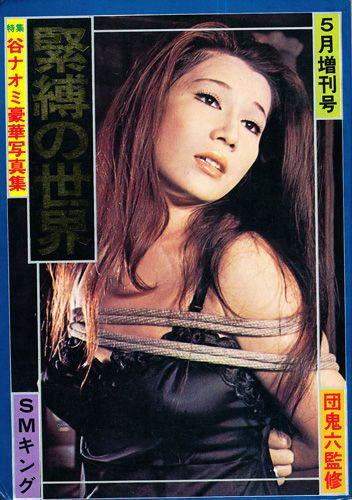 Smキング昭和48年5月増刊号 谷ナオミ豪華写真集 緊縛の世界 Covers Tumblr Artwork