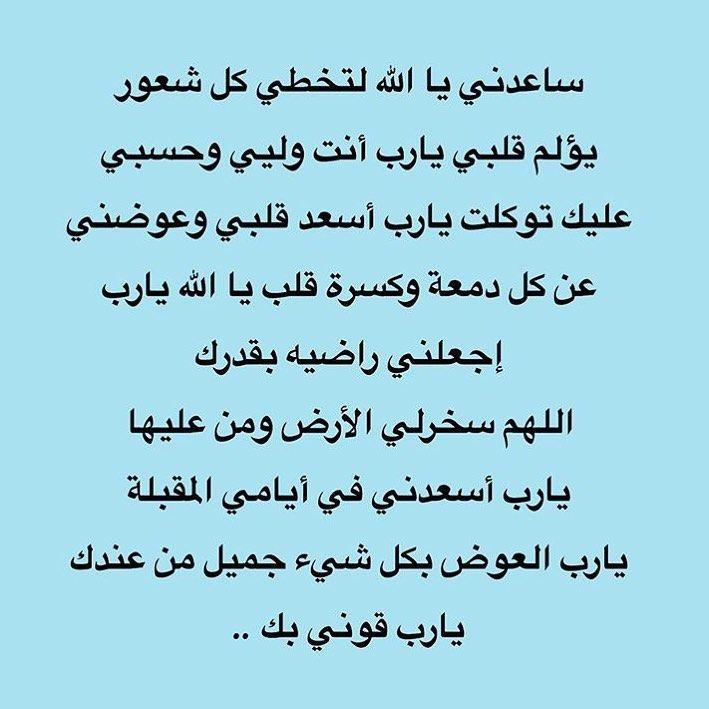 344 Likes 16 Comments لا حول ولا قوة الا بالله F Thakrr On Instagram يارب فرحة قريبة خلال هالأيام Words Math Peace