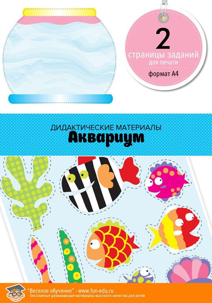 Аппликация \\\'Аквариум\\\' поможет вам скоротать время вместе с малышом. Вырежьте пустой аквариум и его обитателей. Приклейте рыбок, а также различные декоративные элементы внутрь аквариума. Попросите ребенка посчитать рыбок и описать их, показать те или иные цвета, составить простой рассказ или сказку. Попробуйте придумать различные задания сами, это будет интересно и ...