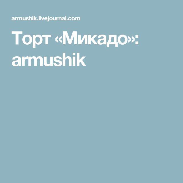 Торт «Микадо»: armushik