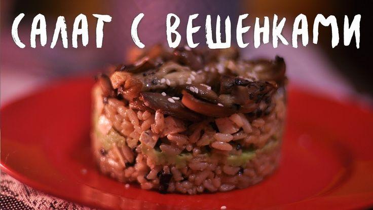 Новогодние рецепты. Салат с вешенками