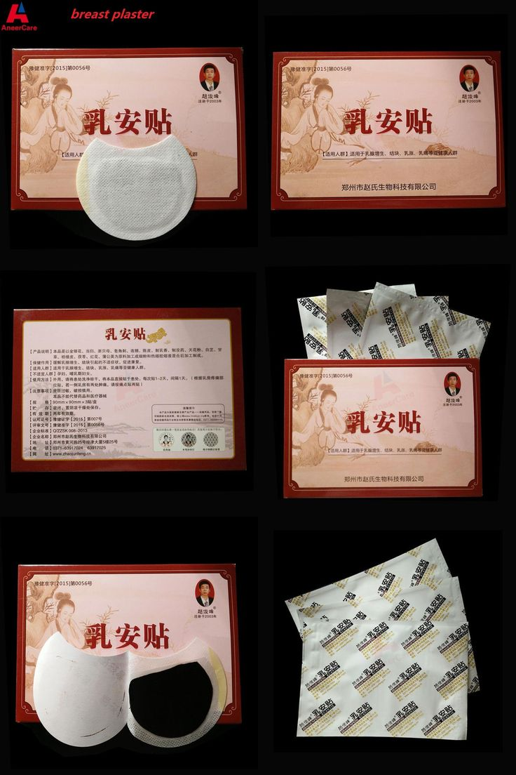 [Visit to Buy] 10 Pcs Chinese Herbal Medicine Breast Plaster Treatment Relief Lump Breast Pain Swelling Breast Distention Hyperplasia Mastitis #Advertisement